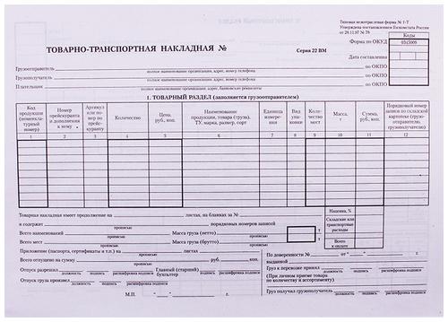 Форма накладная требование форма 434.