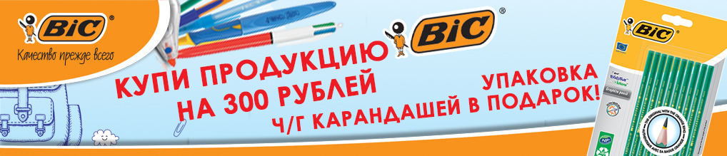 При покупке продукции BIC на сумму более 300 руб. - упаковка чернографитовых карандашей в подарок!