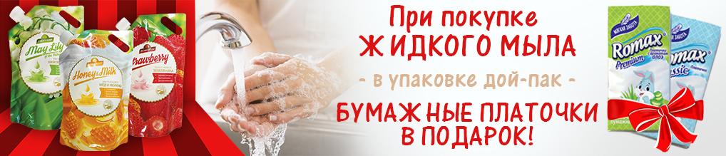 При покупке жидкого мыла ROMAX в упаковке дой-пак - бумажные платочки в подарок.