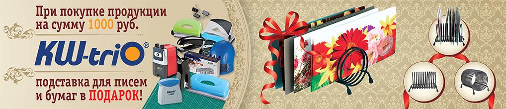 При покупке продукции KW-trio на сумму более 1 000 руб. - подставка для писем и бумаг в подарок!