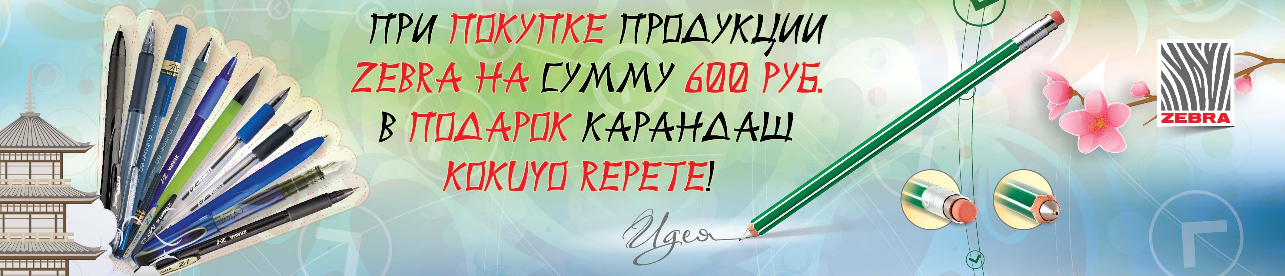 При покупке любой продукции Zebra на сумму более 600 руб. - карандаш Kokuyu Repete в подарок!