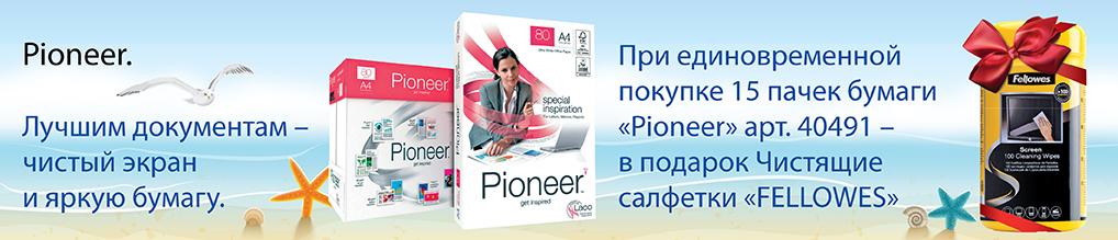 При покупке 15 пачек бумаги «Pioneer» — чистящие салфетки «Fellowes» в подарок.