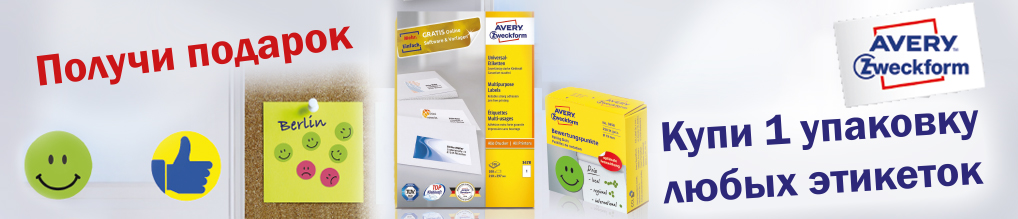 При покупке этикеток AVERY в желтой упаковке - стикеры эмоционального окраса в подарок!