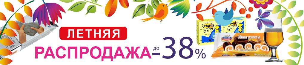 Летняя РАСПРОДАЖА - скидки до 38%!!!