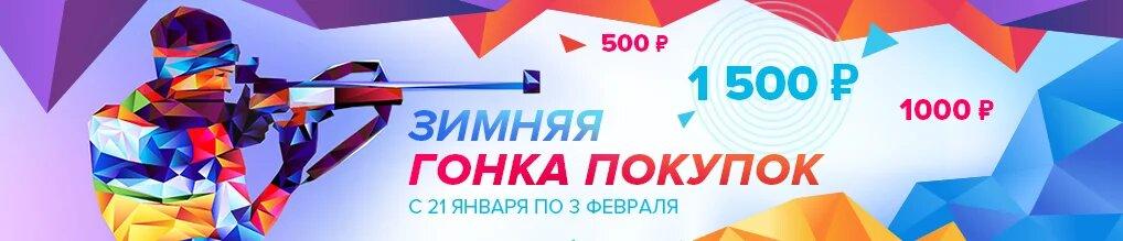 Акции «Зимняя Гонка Покупок 2019»