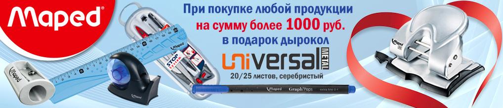 При покупке любой продукции Maped на сумму более 1000 руб. - дырокол Universal Metal в подарок!