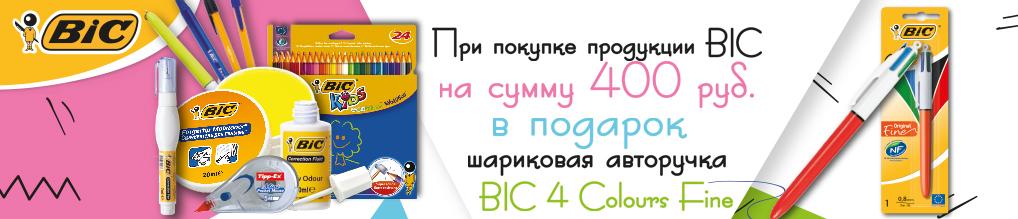 При покупке продукции BIC на сумму более 400 руб. - шариковая авторучка BIC 4 Colours Fine в подарок!