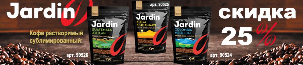 Скидка 25% на кофе растворимый сублимированный Jardin!