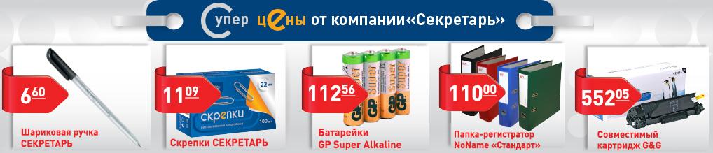 """Супер-цены от компании """"Секретарь"""""""