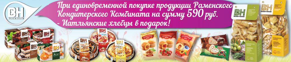 При покупке продукции Раменского Кондитерского комбината на сумму более 590 руб. - Итальянские хлебцы в подарок!