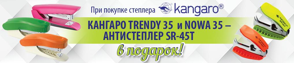 При покупке степлера КАНГАРО Trendy 35 и Nowa 35 - антистеплер SR-45Т в подарок!