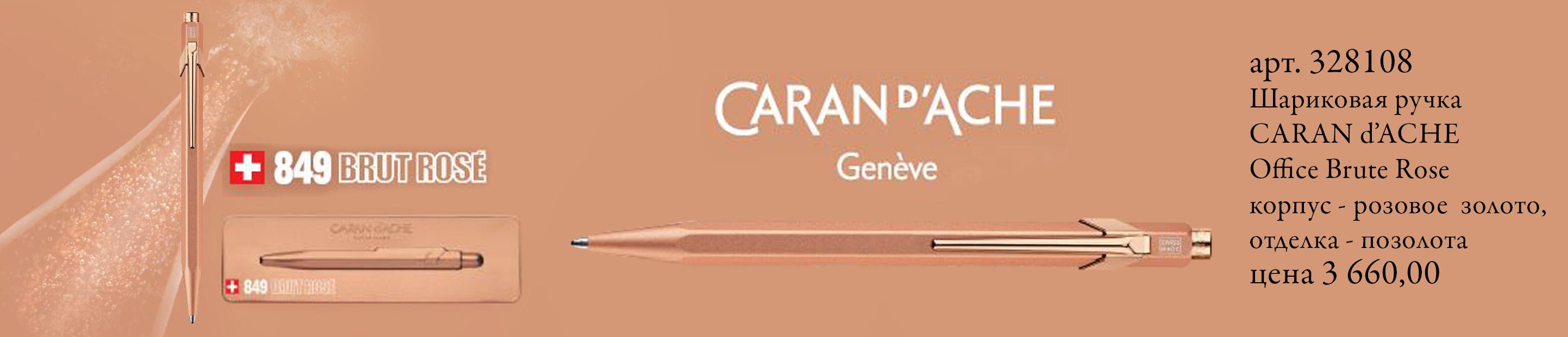 Элегантная шариковая ручка CARAN d'ACHE Office Brute Rose