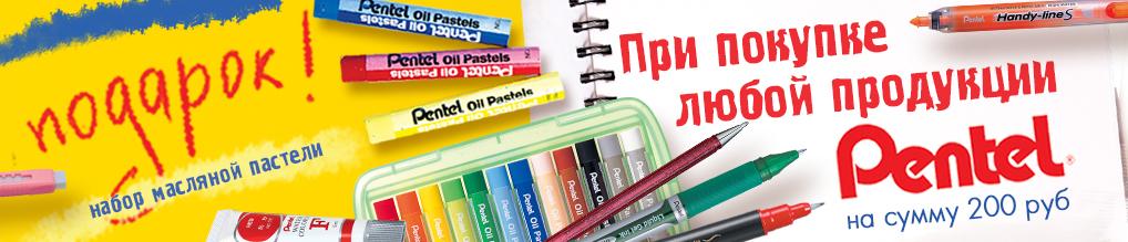 При покупке любой продукции PENTEL на сумму более 200 руб. - набор масляной пастели в подарок!