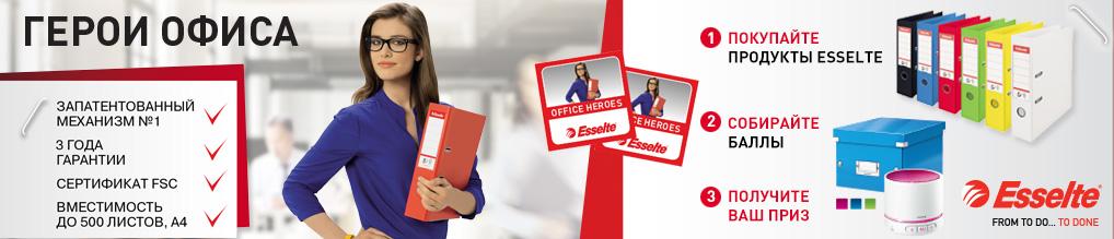 Покупайте продукцию Esselte, собирайте баллы и получайте подарки!