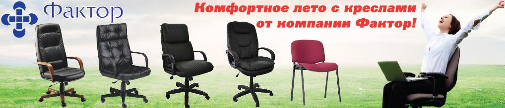 Комфортное лето с креслами от компании Фактор!