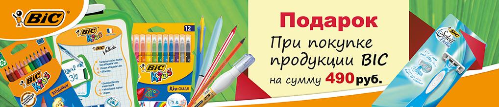 При покупке продукции BIC на сумму более 490 руб. - бритва Solleil Bella в подарок!