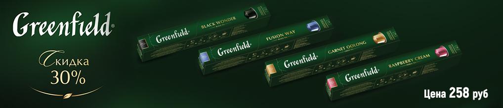 Скидка 30% на чай в капсулах Greenfield