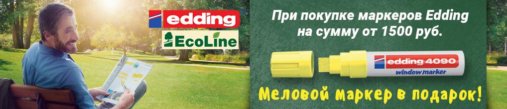 При покупке маркеров EDDING на сумму более 1 500 руб. - меловой маркер в подарок!