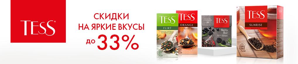 Скидка до 33% на чай TESS, Принцесса Нури, Принцесса Ява