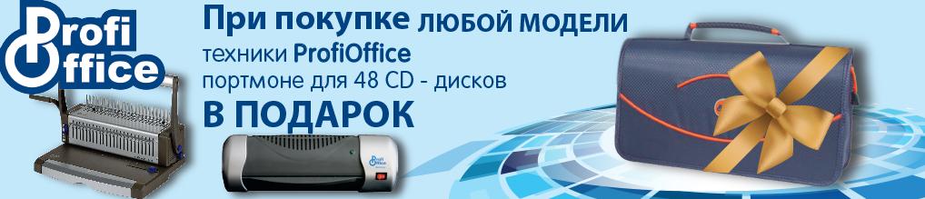 При покупке техники PROFIOFFICE - партмоне для 48 CD-дисков в подарок!