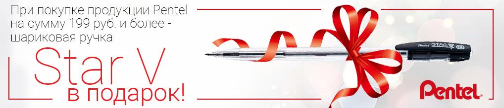 При покупке продукции PENTEL на сумму более 199 руб. - шариковая ручка Star V в подарок!