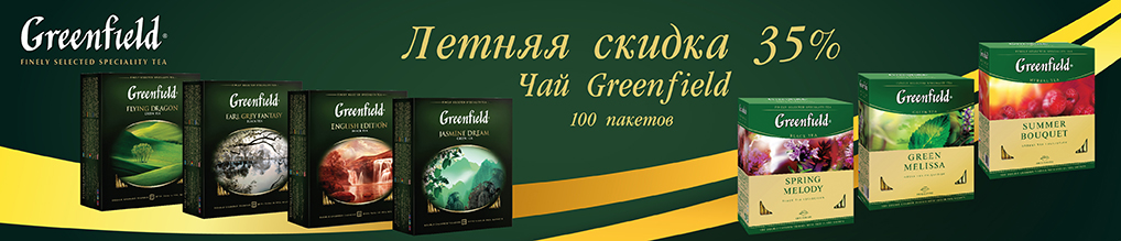 Скидка 35% на чай GREENFIELD