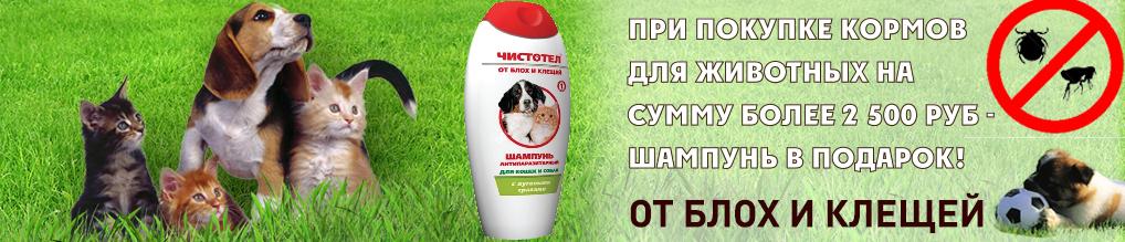 При покупке кормов для животных на сумму более 2 500 руб. - шампунь от блох и клещей в подарок!