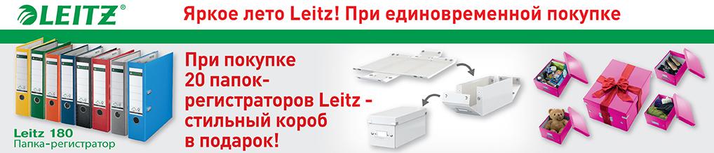 Яркое лето с Leitz! При покупке 20 папок-регистраторов Leitz - стильный короб в подарок.