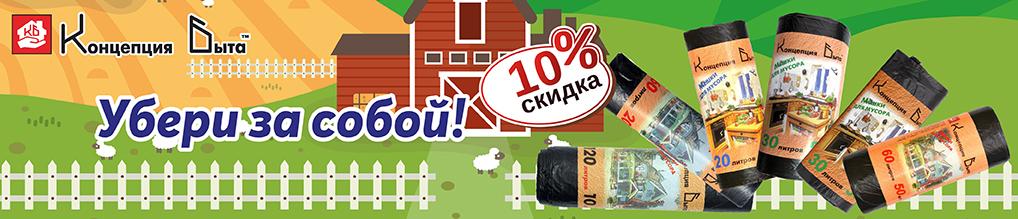Мешки для мусора КБ - скидка до 10%!
