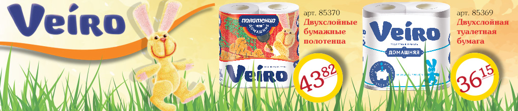 Новинки от Veiro!