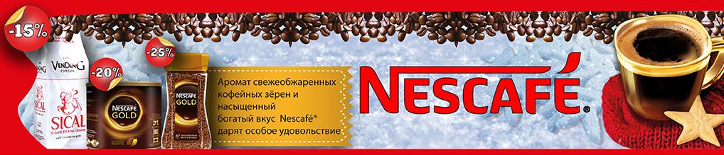 Скидки до 25% на кофе Nescafe Gold и Sical Vending