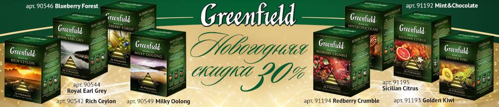 Скидка 30% на чай GREENFIELD