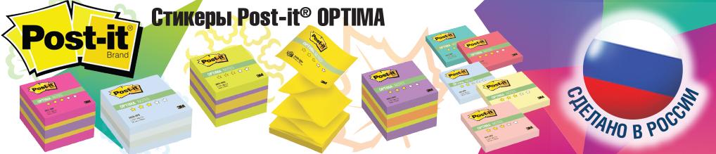 Стикеры Post-it OPTIMA