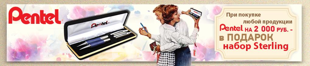 При покупке любой продукции Pentel на сумму 2 000 руб. —  набор Sterling в подарок!