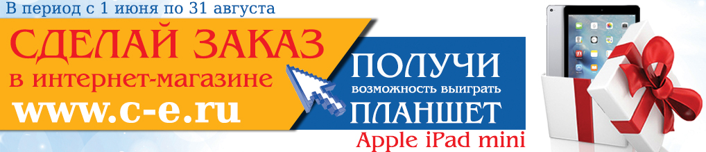 Сделай заказ на сайте www.c-e.ru и получи возможность выиграть планшет!