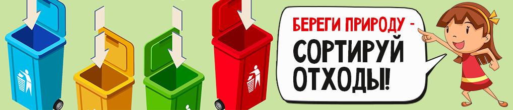 Берегите природу! Сортируйте отходы!