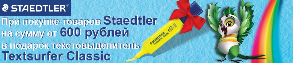 При покупке продукции STAEDTLER на сумму более 600 руб. - текстовыделитель Textsurfer Classic в подарок!