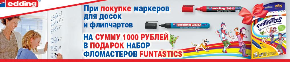 При покупке маркеров Edding для досок и флипчартов на сумму более 1000 руб. - набор фломастеров Funtastics в подарок!