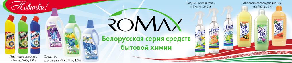 ROMAX - белорусская серия средств бытовой химии
