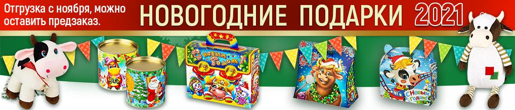 Открыт предзаказ на детские новогодние подарки
