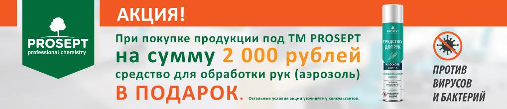 При покупке продукции PROSEPT на сумму более 2 000 руб. - АЭРОЗОЛЬ спиртового антисептика в подарок!