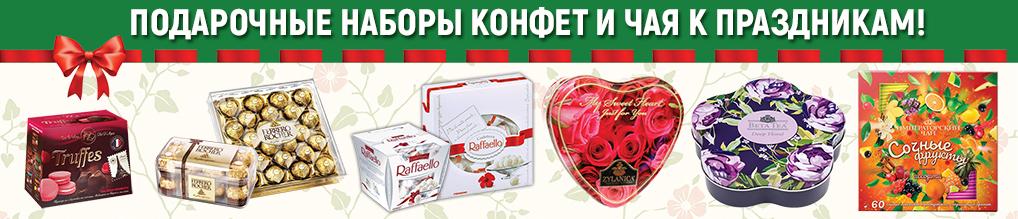 Подарочные наборы конфет и чая к праздникам!