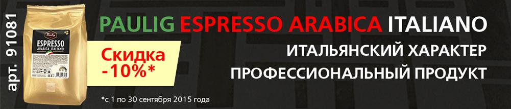 Скидка 10% на кофе Paulig Espresso Arabica Italiano