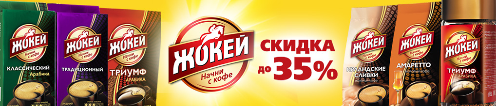 Скидка до 35% на продукцию ЖОКЕЙ