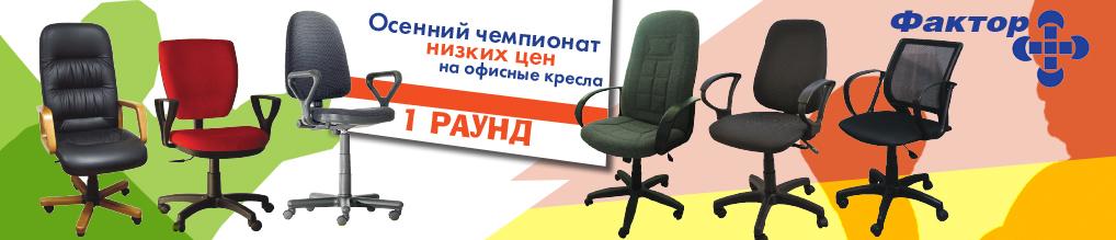 Осенний Чемпионат низких цен на офисные кресла от компании Фактор 2а!
