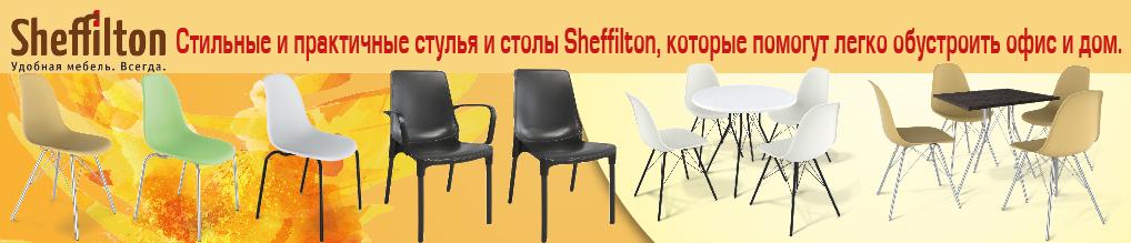 Практичные и функциональные предметы интерьера SHEFFILTON