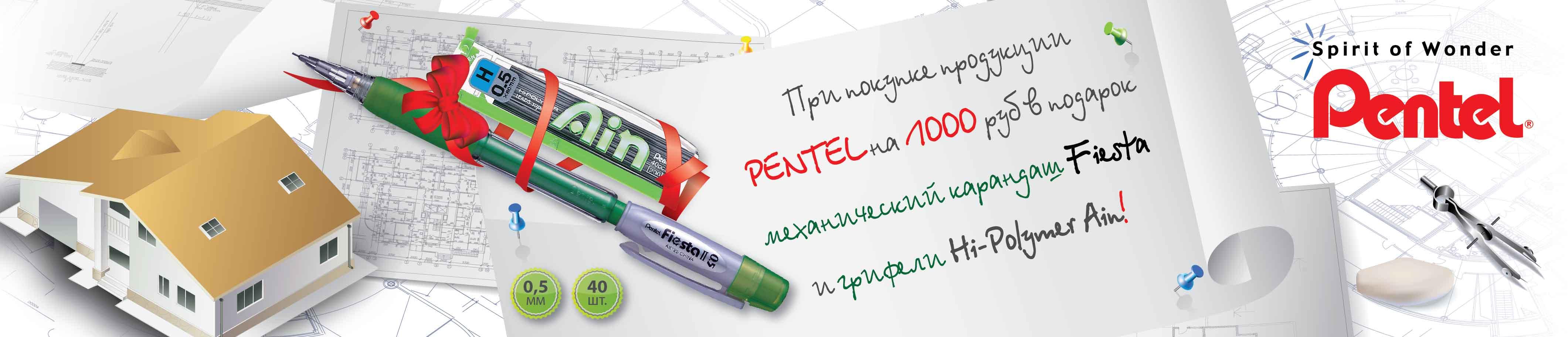 При покупке любой продукции Pentel на сумму 1 000 руб. — механический карандаш Fiesta и набор грифелей Hi-Polymer Ainв подарок!