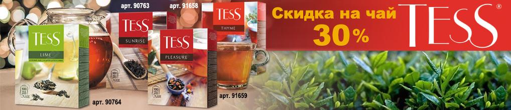 Скидка 30% на чай TESS
