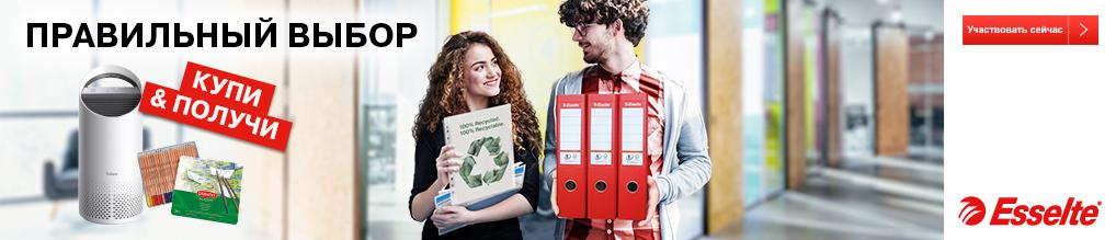 Купите продукцию Esselte, зарегистрируйте чеки и получите очиститель воздуха Leitz!