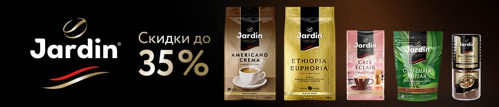 Скидка до 35% на кофе Jardin, Piazza и Жокей